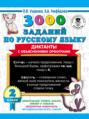 3000 заданий по русскому языку. Диктанты с объяснениями орфограмм. 2 класс