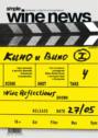 Вино и кино