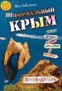 Неформальный Крым. Путеводитель