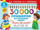 30 000 примеров по русскому языку