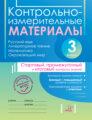 Контрольно-измерительные материалы. Русский язык, литературное чтение, математика, окружающий мир. Стартовый, промежуточный и итоговый контроль знаний. 3 класс