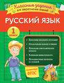 Русский язык. Классные задания для закрепления знаний. 1 класс