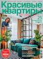Красивые квартиры №04 \/ 2020