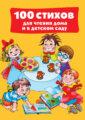 100 стихов для чтения дома и в детском саду