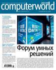 Журнал Computerworld Россия №05\/2016