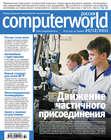 Журнал Computerworld Россия №32\/2011
