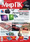 Журнал «Мир ПК» №02\/2012