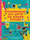 Программирование для детей на языке Python