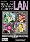 Журнал сетевых решений \/ LAN №03\/2010