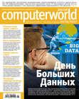 Журнал Computerworld Россия №08\/2012