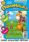 ПониМашка. Развлекательно-развивающий журнал. №13 (апрель) 2012