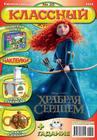 Классный журнал №25\/2012