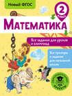 Математика. Все задания для уроков и олимпиад. 2 класс