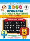 3000 примеров по математике с ответами и методическими рекомендациями. Счёт в пределах десятка. 1 класс