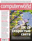 Журнал Computerworld Россия №26\/2010