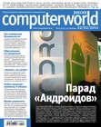 Журнал Computerworld Россия №04\/2011