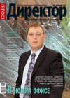 Директор информационной службы №01\/2011