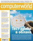 Журнал Computerworld Россия №08\/2011