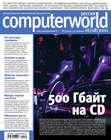Журнал Computerworld Россия №19\/2011