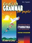 Грамматика английского языка для школьников. Сборник упражнений. Книга II