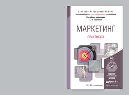 Маркетинг. Практикум. Учебное пособие для академического бакалавриата