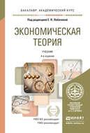 Экономическая теория 4-е изд., пер. и доп. Учебник для академического бакалавриата