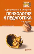 Психология и педагогика 4-е изд. Конспект лекций