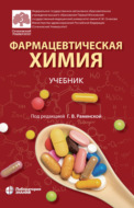 Фармацевтическая химия