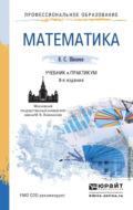 Математика 8-е изд., пер. и доп. Учебник и практикум для СПО