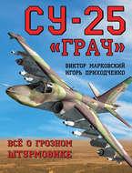 Су-25 «Грач». Всё о грозном штурмовике