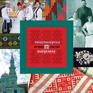 Татары Перми: история и культура