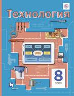 Технология. 8 класс