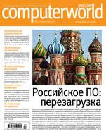 Журнал Computerworld Россия №07\/2016