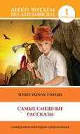Short Funny Stories \/ Самые смешные рассказы