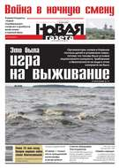 Новая газета 66-2016