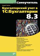 Бухгалтерский учет в 1С:Бухгалтерии 8.3