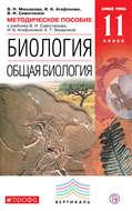 Методическое пособие к учебнику В. И. Сивоглазова, И. Б. Агафоновой, Е. Т. Захаровой «Биология. Общая биология. Базовый уровень. 11 класс»