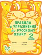 Правила и упражнения по русскому языку. 2 класс