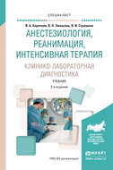 Анестезиология, реанимация, интенсивная терапия. Клинико-лабораторная диагностика 2-е изд., испр. и доп. Учебник для вузов