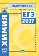 Химия. Подготовка к ЕГЭ в 2017 году. Диагностические работы