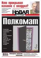 Новая газета 101-2016
