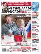 Аргументы и факты Москва 38-2016