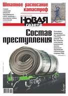 Новая газета 107-2016