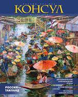 Журнал «Консул» № 2 (29) 2012
