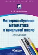 Методика обучения математике в начальной школе. Курс лекций