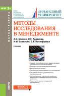 Методы исследования в менеджменте
