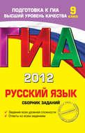 ГИА 2012. Русский язык. Сборник заданий. 9 класс