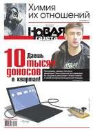 Новая Газета 38-2017