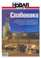 Новая Газета 40-2017