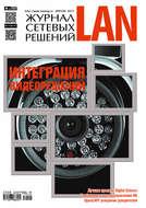 Журнал сетевых решений \/ LAN №04\/2017